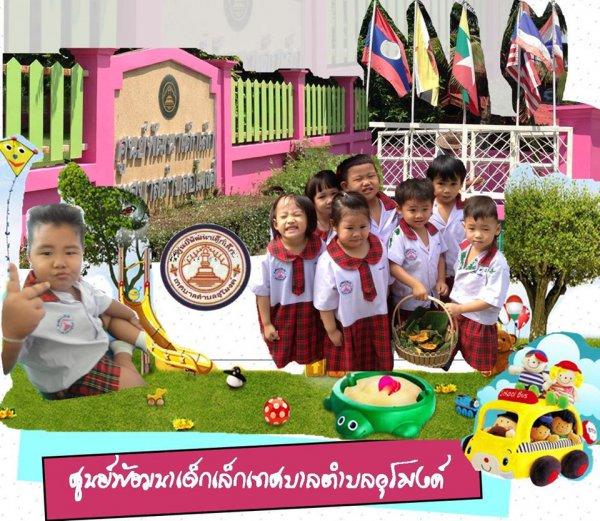news%20system/รับสมัครนักเรียนศูนย์พัฒนาเด็กเล็กเทศบาลตำบลอุโมงค์ ประจำปีการศึกษา  ๒๕๖๓