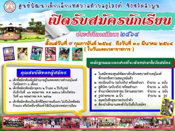 news%20system/ประกาศเทศบาลตำบลอุโมงค์ เรื่องรับสมัครนักเรียนเพื่อเข้าเรียนในศูนย์พัฒนาเด็กเล็กเทศบาลตำบลอุโมงค์ ประจำปีการศึกษา 1/2564