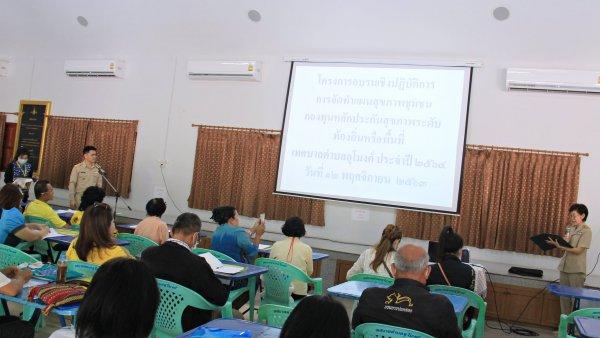 news%20system/...  เทศบาลตำบลอุโมงค์ จัดอบรมเชิงปฏิบัติการการจัดทำแผนสุขภาพชุมชนกองทุนหลักประกันสุขภาพระดับท้องถิ่นหรือพื้นที่ตำบลอุโมงค์ ประจำปีงบประมาณ พ.ศ.2564
