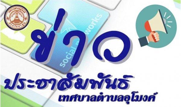 news%20system/ประกาศเทศบาลตำบลอุโมงค์ เรื่อง ขยายเวลาชำระภาษีที่ดินและสิ่งปลูกสร้าง พ.ศ.2563