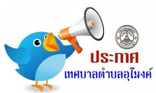 news%20system/ประกาศเทศบาลตำบลอุโมงค์ เรื่อง ประสัมพันธ์กฎกระทรวงกำหนดภาษีป้าย พ.ศ.2563