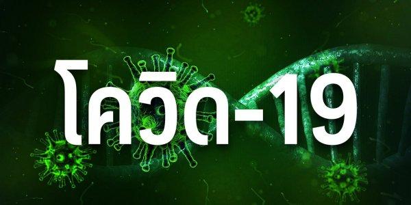 news%20system/แนวทางการป้องกันการแพร่ระบาดของโรคติดเชื้อไวรัสโคโรนา 2019 (COVID-19) เทศบาลตำบลอุโมงค์